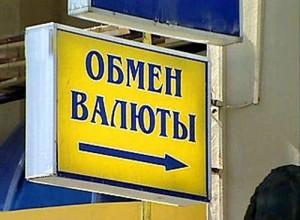obmen-valyuty