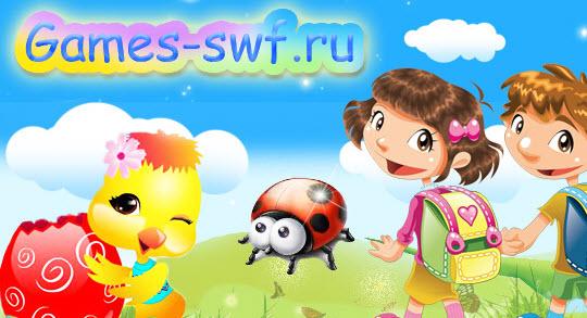 Множество флеш игр на сайте Games-swf.Ru