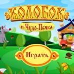 Бесплатные обучающие игры для детей