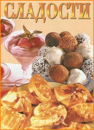 Самые необычные сладости
