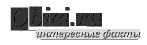 Qbici.ru – интересные факты каждый день!