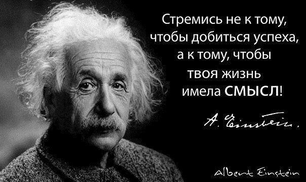 Смысл-Жизни14