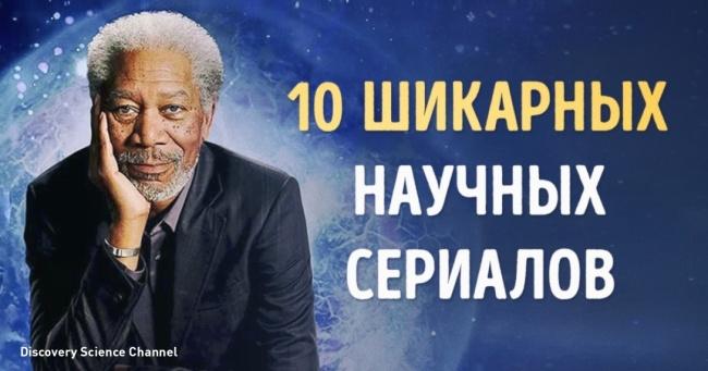 10 лучших научных сериалов