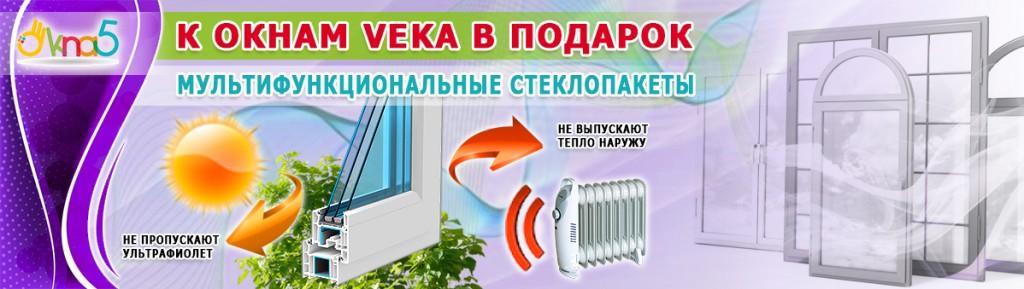 Мультифункциональные-стеклопакеты-в-подарок_1