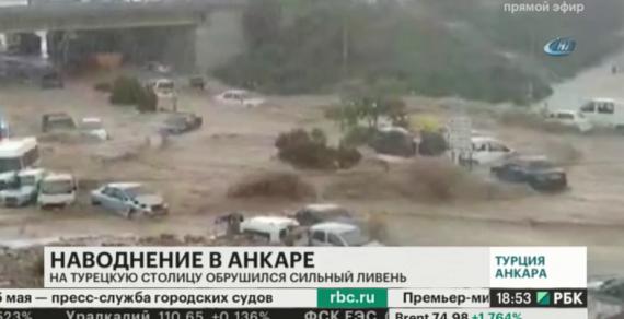 Катастрофическое наводнение в Анкаре стала самой масштабной за последние 500 лет