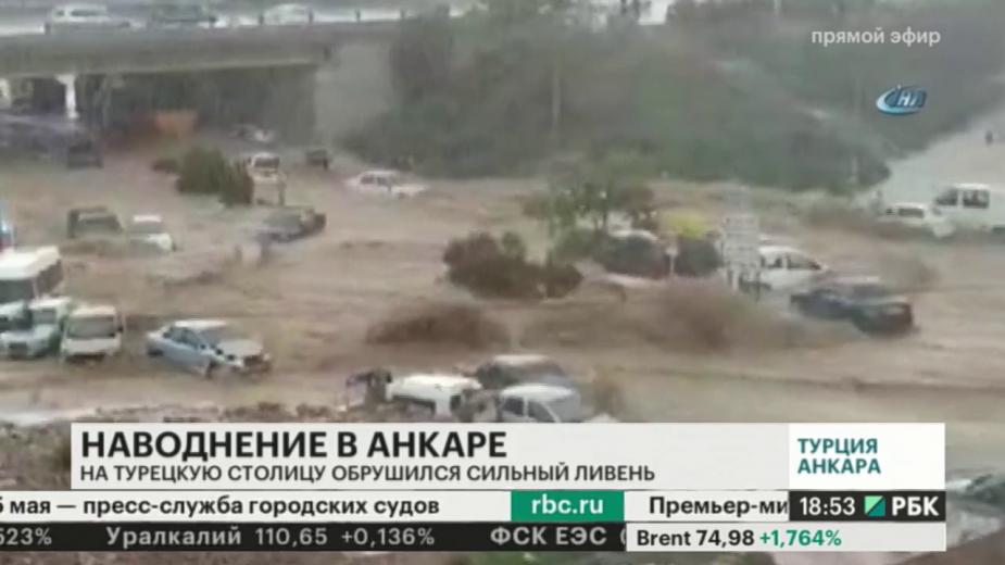 Катастрофическое наводнение в Анкаре