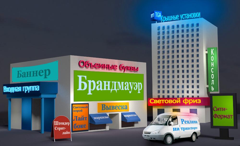 961216194_w640_h640_naruzhnaya-reklama-i