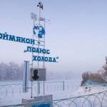 Туризм и путешествия в Якутии