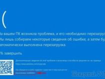 Синий экран смерти на Windows — причины и устранение