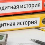 От чего зависит кредитный рейтинг клиента и как его узнать бесплатно?